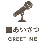 あいさつ GREETING