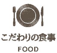 こだわりの食事 FOOD