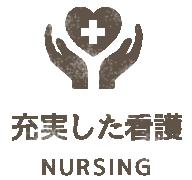 充実した看護 NURSING