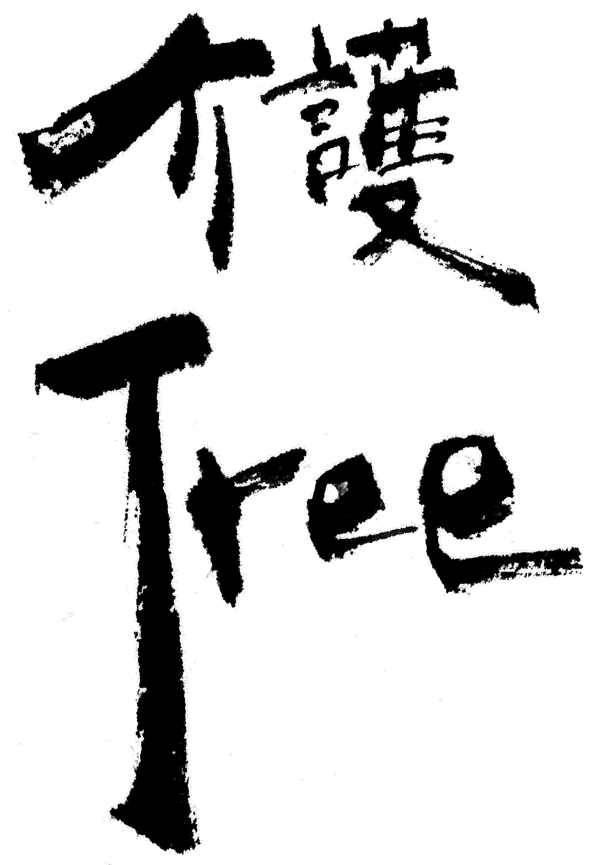 介護Tree